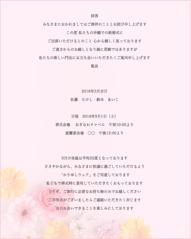 沖縄での結婚式の招待のマナー!ゲストに喜んでもらうための