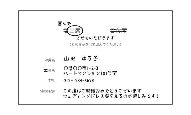 結婚式招待状の返信マナー|LINEはOK?友人・先輩・親戚への