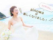ainowa沖縄リゾートウェディング サイトリニューアルのお知らせ