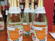 お祝いの乾杯にぴったりの「ZUISEN Legare」が一押し!瑞泉酒造様に伺いました!