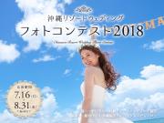 沖縄リゾートウェディング フォトコンテスト2018