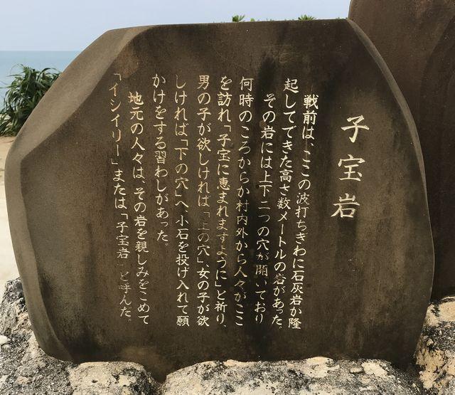 瀬長島:子宝岩の説明由来