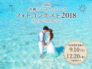 《いいね投票で豪華プレゼント♡》沖縄リゾートウェディング フォトコンテスト2018☆