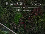 【沖縄リゾ婚NEWS】2018年冬、アイネスヴィラノッツェ沖縄リニューアルOPEN!