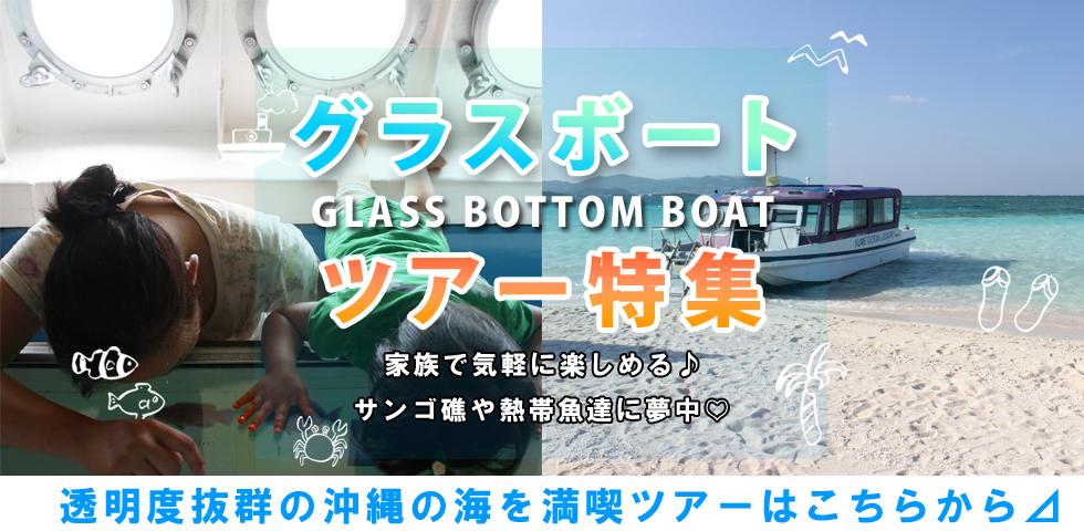 沖縄グラスボート特集