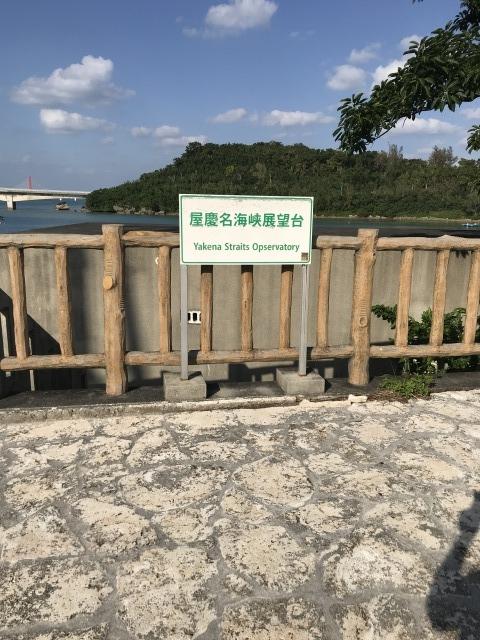 屋慶名海峡展望台の看板