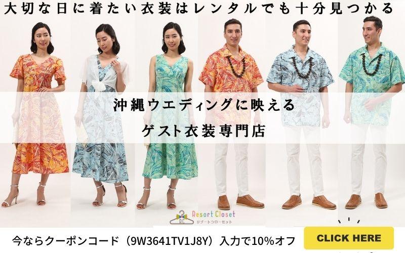 参列者衣装レンタル専門店 Resort Closet