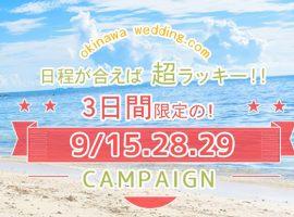 沖縄ウェディング.comが土日、祝日料金無料キャンペーン実施♪
