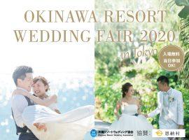 沖縄リゾートウェディングフェア in 東京2020〜1月18日・19日〜