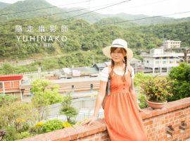 隨走攝影師ーYuhina Ko。台湾でトリップフォトはいかが?