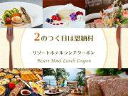 恩納村のクーポンをゲットして、カップルでリゾートホテルランチ♡
