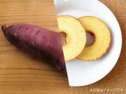 ふくぎやのバームクーヘン紅の木とは?縁起がよくて引き菓子に最適