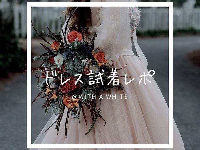 プレ花嫁の結婚準備レポート – ドレス試着レポ