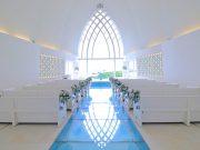海色バージンロードがきらめく♡ 沖縄らしい色彩にあふれた「アクアルーチェ・チャペル」