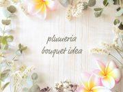 プルメリアの花言葉は「美・気品」ブーケから始める沖縄ウェディング